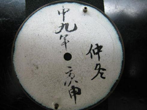 ボヴェの文字盤の裏