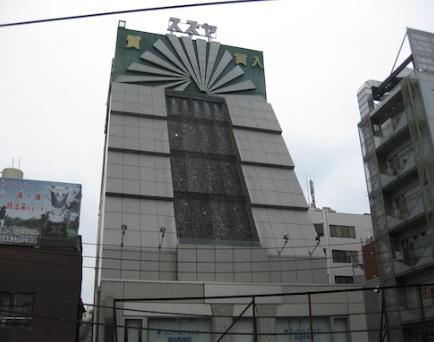 高田馬場のスズヤ質店
