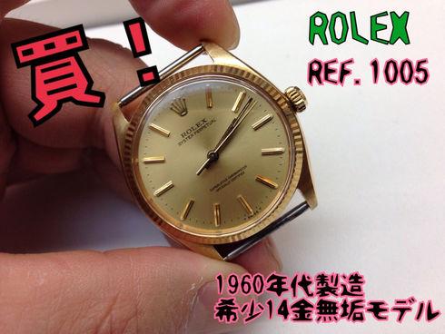 ロレックス オイスターパーペチュアル Ref.1005 14KYG 希少