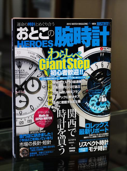 おとこの腕時計HEROES 2015年6月号