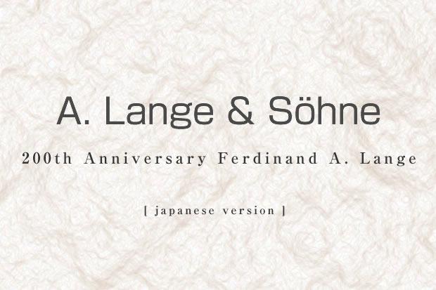 A.ランゲ&ゾーネ 工房の発祥 【日本語バージョン】