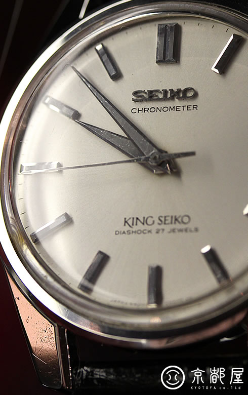 KING SEIKO 2st CHRONOMETER Ref.4420-9990