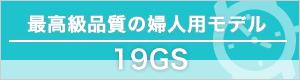 19GS記事一覧