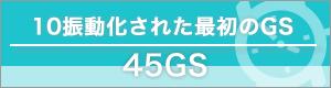 45GS記事一覧
