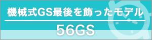 56GS記事一覧