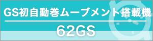 62GS記事一覧