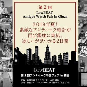The 2nd Antique Watch Fair